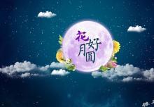 银马智能:祝所有华人中秋节快乐!