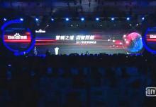 西安银马实业发展有限公司助力2017百度营销峰会