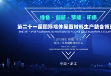 创新永无止境-银马固废制砖技术亮相第21届国际装备博览会