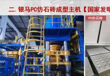 银马亮相第二十一届生产装备博览会-PC仿石砖制品装备
