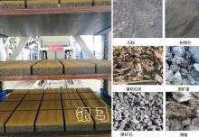 免烧砖机:为环保和固废再生发力!